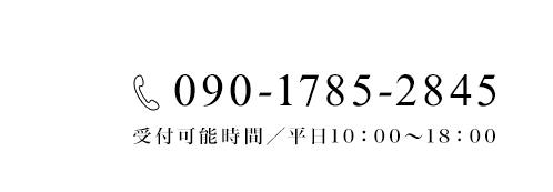 電話番号000-000-0000
